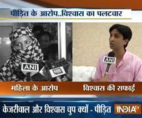 Kumar Vishwas denies allegations of 'illicit relationship', says the complainant calls him 'bhaiya'